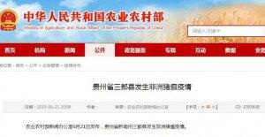 贵州省三都县发生非洲猪瘟疫情