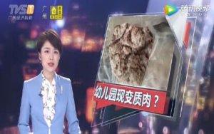 深圳:高价幼儿园厨房惊现变质猪肉?执法调查