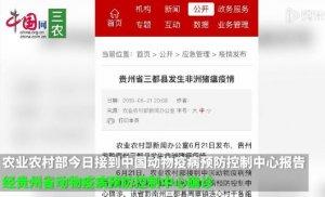 农业农村部:贵州省三都县发生非洲猪瘟疫情