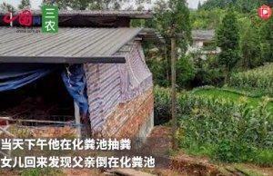 惋惜!四川乐山一家三代4口人死在化粪池 警方初步结论是意外