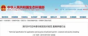 养殖场符合这个标准就能申请畜禽养殖业排污许可证
