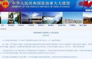 中国紧急叫停加拿大猪