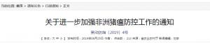 黑龙江省关于进一步加强非洲猪瘟防控工作的通知