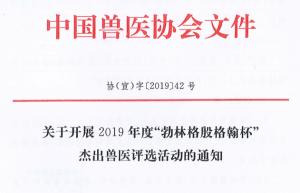 """关于开展2019年度""""勃林格殷格翰杯""""杰出兽医评选活动的通知"""