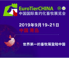 EuroTier China 专业观众注册,快来看看核心育种场都有谁?
