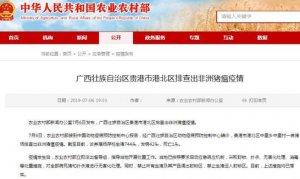 广西壮族自治区贵港市港北区排查出非洲猪瘟疫情