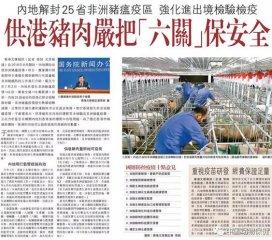 港媒:供港猪肉在内地并未检验出非洲猪瘟病毒,问题可能在到香港以后的环节