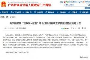 紧急!广西再发疫情,国务院督察组进驻广西督查非瘟防控,欢迎群众举报