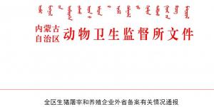 内蒙古全区生猪屠宰和养殖企业外省备案有关情况通报