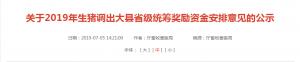 关于江西省2019年生猪调出大县省级统筹奖励资金安排意见的公示