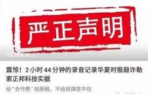 正邦科技与华夏时报杠上了!是敲诈勒索还是正常的新闻报道?