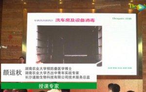 非洲猪瘟天网防控高峰论坛颜运秋教授讲课视频