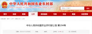中华人民共和国农业农村部公告 第194号