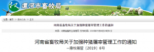 河南省畜牧局关于加强种猪屠宰管理工作的通知
