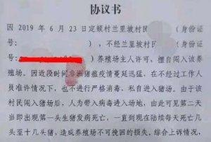 病毒没长腿!非瘟协议书:未经允许擅闯猪场竟赔五万?
