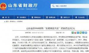 """山东省获中央财政""""生猪调出大县""""奖励资金2亿元"""