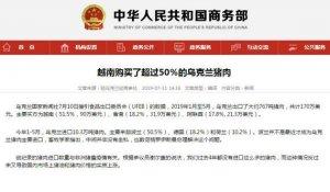 越南购买了超过50%的乌克兰猪肉