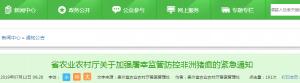 贵州省农业农村厅关于加强屠宰监管防控非洲猪瘟的紧急通知