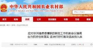 农业农村部召开应对非瘟疫情联防联控工作机制会议