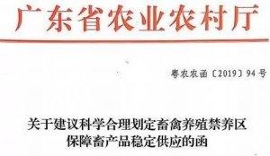 """广东台山适养区面积不到13%,省农厅曾发函不宜""""急刹车"""""""