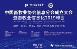 中国畜牧业协会信息分会成立大会暨畜牧业信息化2019峰