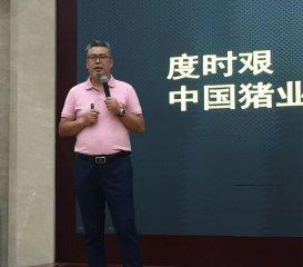 度时艰,中国猪业如何突围?赢未来,幻影有道!