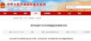 贵州省都匀市非洲猪瘟疫区解除封锁