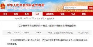 辽宁省康平县在截获的外省运入生猪中排查出非洲猪瘟疫情