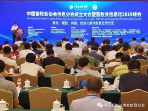 【大会新闻】中国畜牧业协会信息分会成立大会暨畜牧业信息化2019峰会在京召开