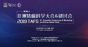 聚焦TAFS丨2019年第二届非洲猪瘟科学大会和研讨会终级通知