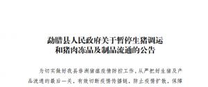 勐腊县人民政府关于暂停生猪调运和猪肉冻品及制品流通的公告