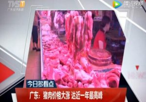 广东:猪肉价格大涨 达近一年最高峰