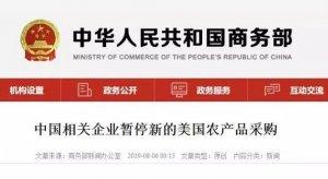 """""""反击""""!中国相关企业暂停美豆、猪肉等农产品采购!"""
