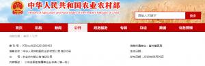 中华人民共和国农业农村部公告 第201号