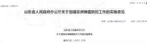 山东省人民政府办公厅关于加强非洲猪瘟防控工作的实施意见