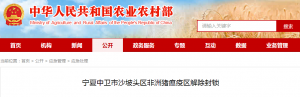 宁夏中卫市沙坡头区非洲猪瘟疫区解除封锁