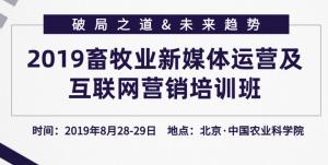 8月28日开讲!2019畜牧业新媒体运营及互联网营销培训班在中国农业科学院等您!